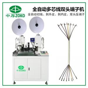 ZOKO-902 全自动多芯线双头端子机