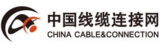 中国线缆连接网