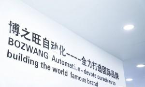 博之旺自动化公司宣传片