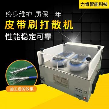 厂家直销定制皮带刷打散机皮带毛刷线机强力去除屏蔽层打散机