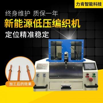 厂家直销新能源低压新款智能屏蔽网刷剪编织机一件批发价