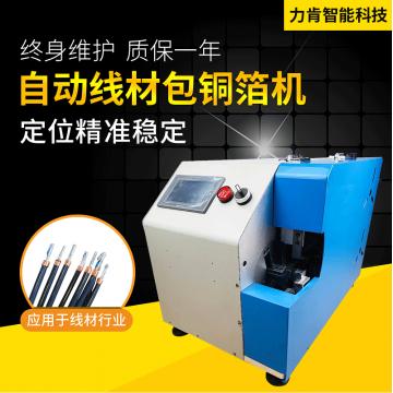 全自动包铜箔机数据线编织屏蔽线不同线材可定制效率高电脑裁切机