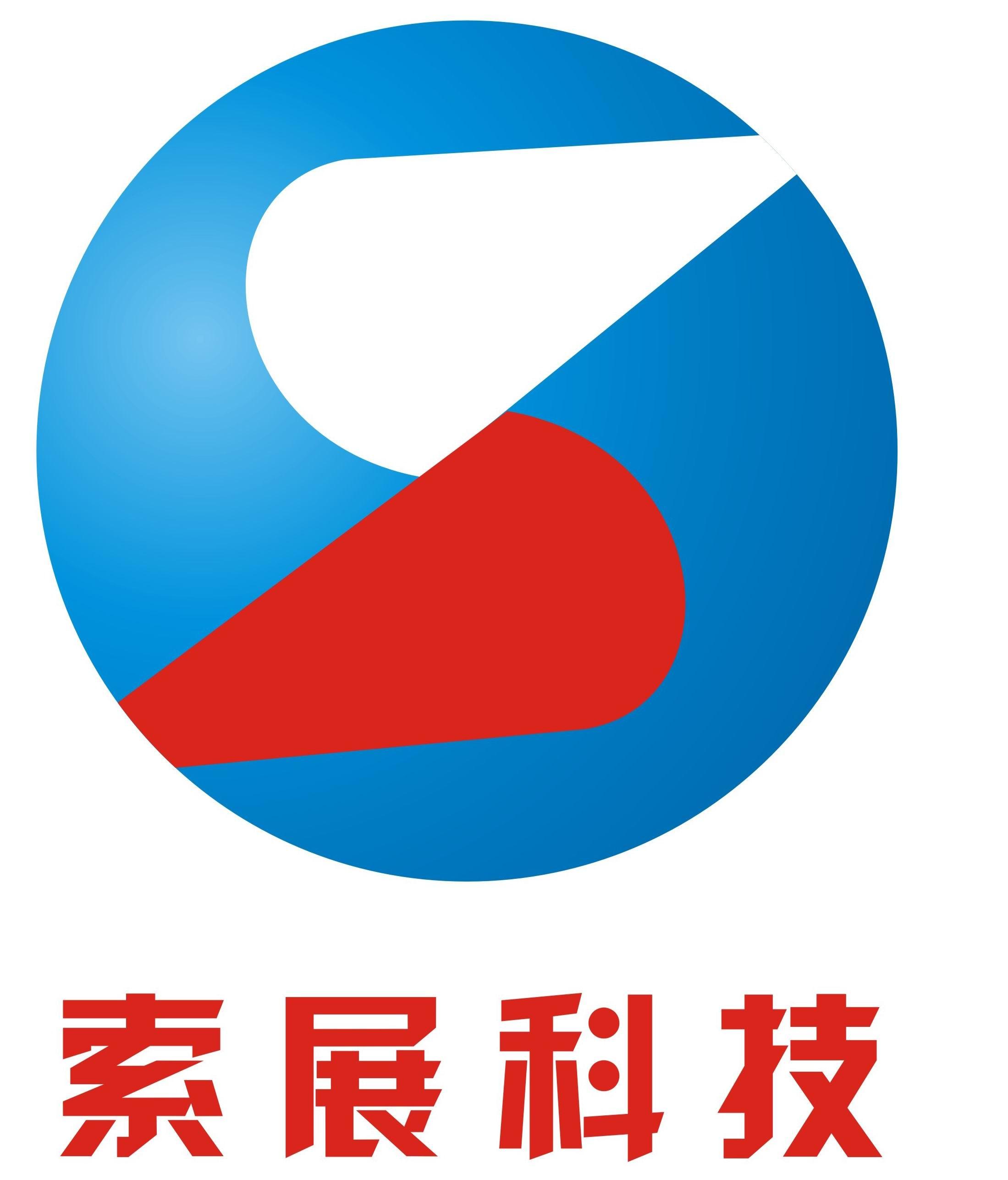 东莞市索展智能科技有限公司