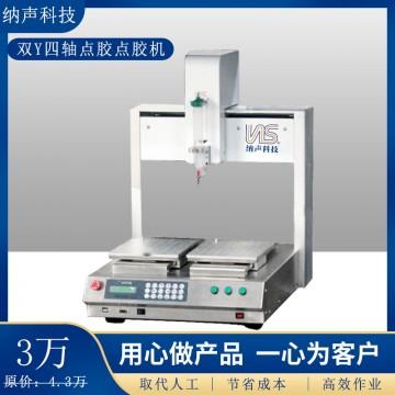 东莞制造厂家直销全自动点胶机双Y四轴点胶机器双平台