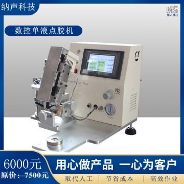 喇叭自动点胶机电子器件点胶设备圆形自动涂胶机全自动点胶机厂