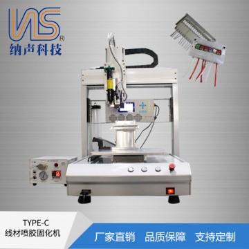 厂家直销TYPE-C线材喷胶固化机适合所有双面喷胶工艺