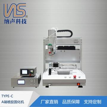 数据线A端喷胶固化机全自动点胶机TYPE-C点胶机自动生产线