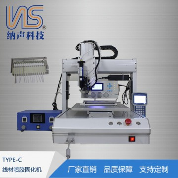 TYPE-C数据线UV光源线材喷胶固化机点胶机全自动生产线