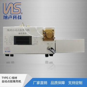 厂家直销TYPE-C自动点胶推壳机双面直线均速涂胶可量身定制