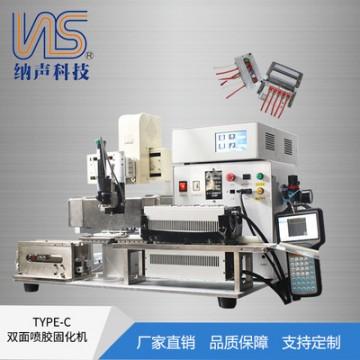厂家直销TYPE-C双面喷胶固化机多工装互换所有线材通用