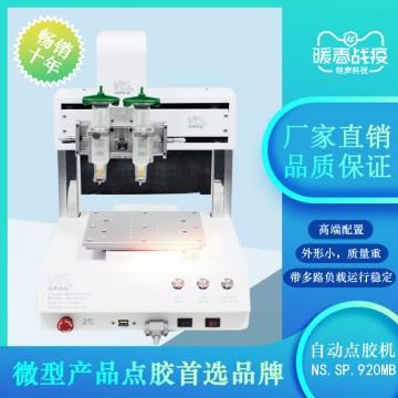 厂家直销三轴热熔点胶机PUR热熔点胶机打胶机深圳全自动点胶机