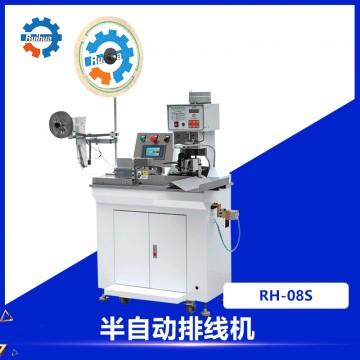 RH-08S半自动排线机
