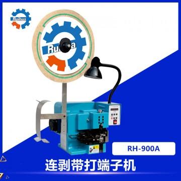 RH-900A连剥带打端子机