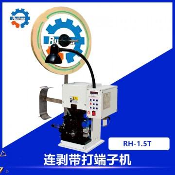 RH-1.5连剥带打端子机