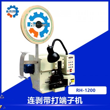 RH-1200连剥带打端子机
