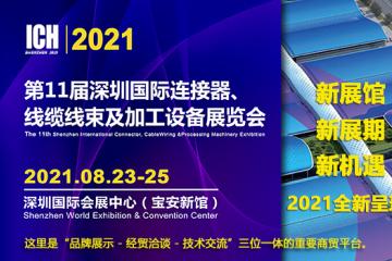 2021第11届深圳国际连接器线束加工展会8月举办