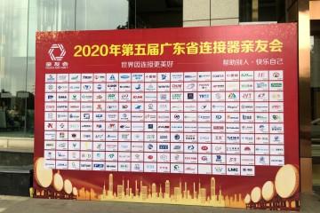 祝贺第五届广东省连接器亲友会圆满成功举办!