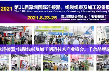 领跑线束制造,ICH Shenzhen 2021深圳线束展号角升起