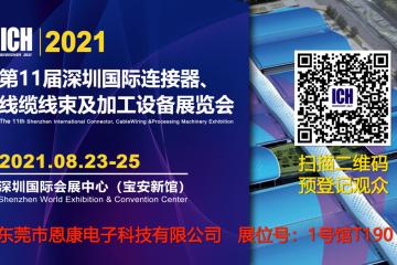 连接器制造商-恩康电子参加ICH 2021深圳连接器展览会